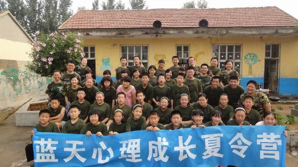 2013蓝天青少年心理成长夏令营